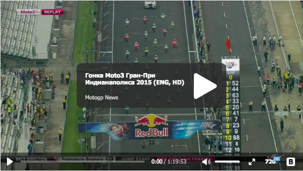 Гонка Moto3 Гран-При Индианаполиса 2015 (ENG, HD)