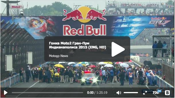 Гонка Moto2 Гран-При Индианаполиса 2015 (ENG, HD)