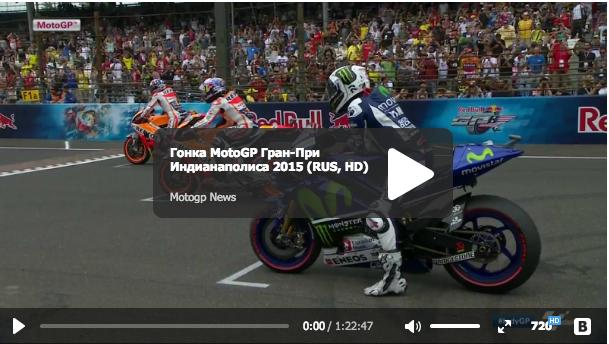 Гонка MotoGP Гран-При Индианаполиса 2015 (RUS, HD)