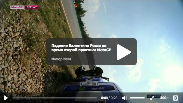 Видео падения Валентино Росси во время FP2 Гран-При Чехии 2015