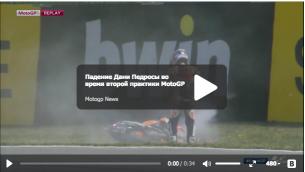 Видео падения Дани Педросы во время FP2 Гран-При Чехии 2015