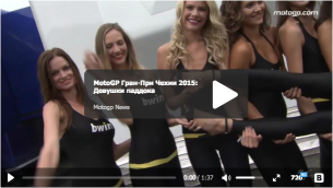 MotoGP Гран-При Чехии 2015: Девушки паддока
