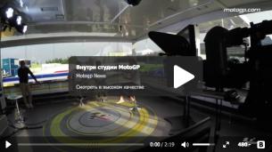 Видео: Внутри студии MotoGP