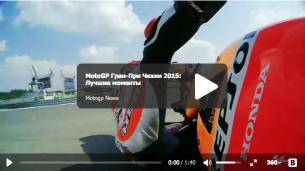 MotoGP Гран-При Чехии 2015: Лучшие моменты (Видео)