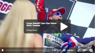 Гонка MotoGP Гран-При Чехии 2015: Yamaha