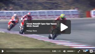 Гонка MotoGP Гран-При Чехии 2015: Ducati