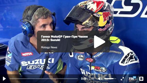 Гонка MotoGP Гран-При Чехии 2015: Suzuki