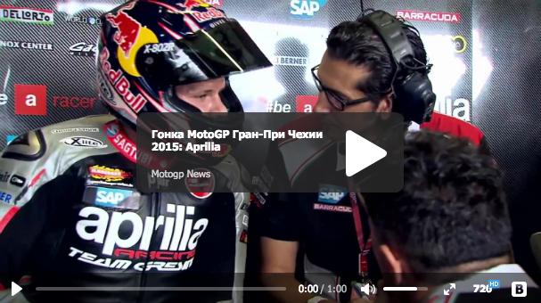 Гонка MotoGP Гран-При Чехии 2015: Aprilia