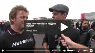 Видео: Брэд Питт побывал в паддоке MotoGP