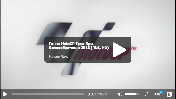 Гонка MotoGP Гран-При Великобритании 2015 (RUS, HD)
