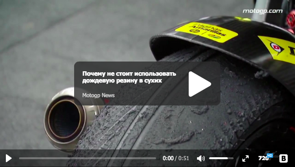 Видео: Почему не стоит использовать дождевую резину в сухих условиях