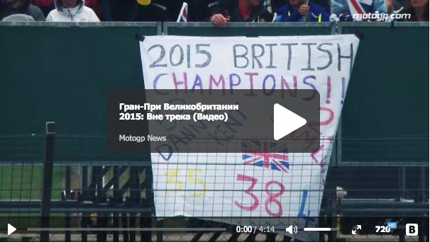 Гран-При Великобритании 2015: Вне трека (Видео)