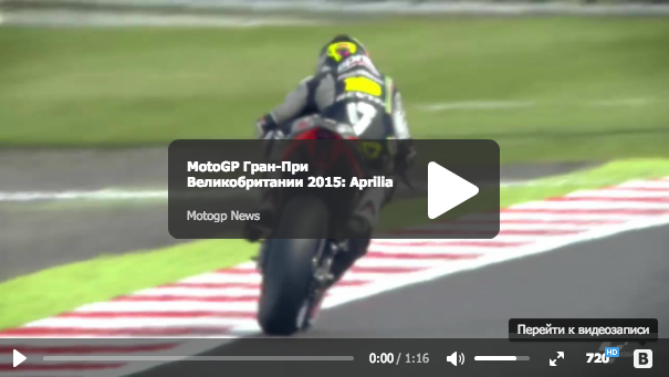 MotoGP Гран-При Великобритании 2015: Aprilia