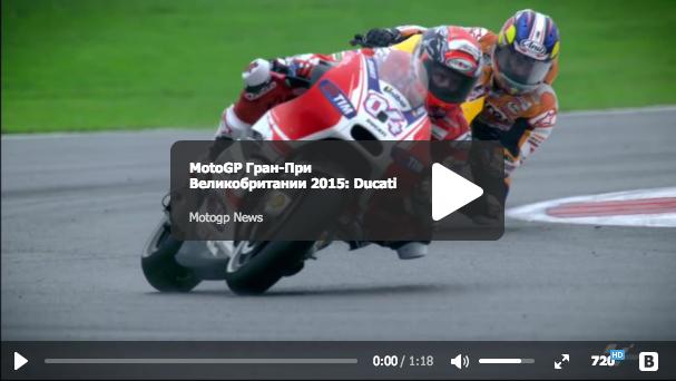 MotoGP Гран-При Великобритании 2015: Ducati