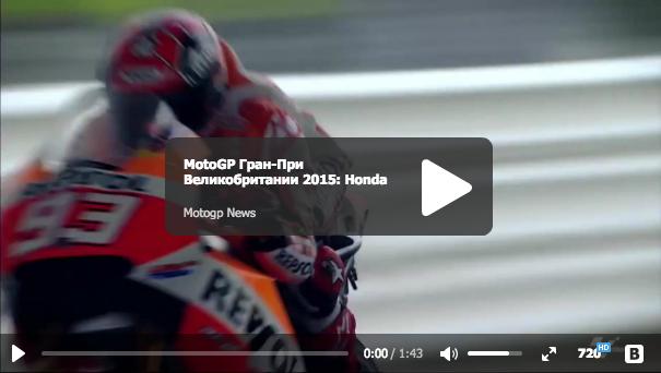 MotoGP Гран-При Великобритании 2015: Honda