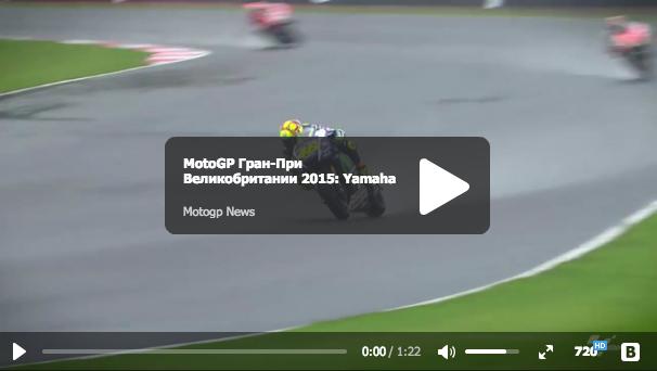 MotoGP Гран-При Великобритании 2015: Yamaha