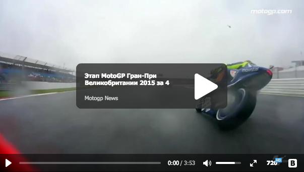 Этап MotoGP Гран-При Великобритании 2015 за 4 минуты