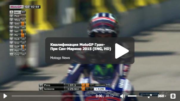 Квалификация MotoGP Гран-При Сан-Марино 2015 (ENG, HD)
