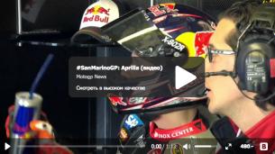 #SanMarinoGP: Как прошла гонка для Aprilia (видео)