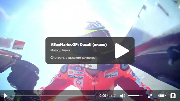 #SanMarinoGP: Как прошла гонка для Ducati (видео)