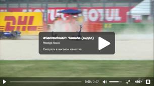 #SanMarinoGP: Как прошла гонка для Yamaha (видео)