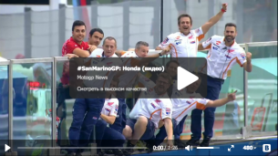 #SanMarinoGP: Как прошла гонка для Honda (видео)