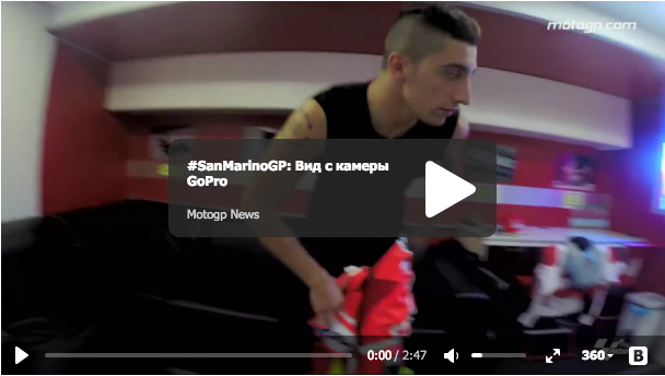 #SanMarinoGP: Вид с камеры GoPro