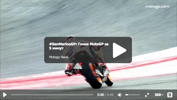 #SanMarinoGP: Гонка MotoGP за 5 минут