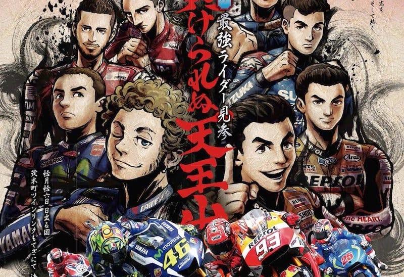 Постер Гран-При Японии
