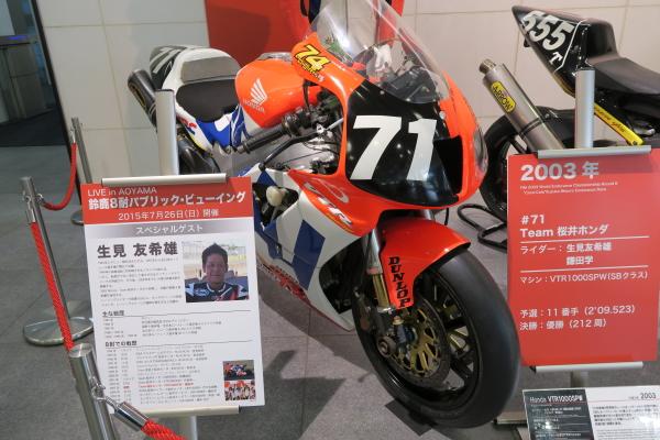 Honda VTR1000 SPW (Suzuka 8-Hours 2003)