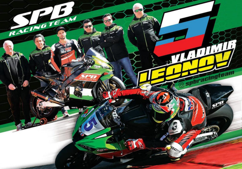 Владимир Леонов и SPB Racing Team перед кампанией WSBK 2018