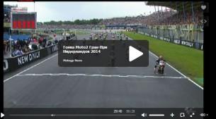 Гонка Moto2 Гран-При Нидерландов 2014 (RUS, SD)