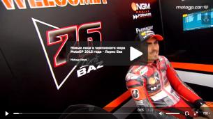Новые лица в чемпионате мира MotoGP 2015 года - Лорис Баз