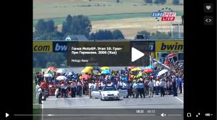 Десятый этап MotoGP 2006: Гран-При Германии (RUS)