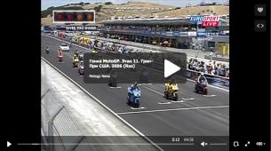 Одиннадцатый этап MotoGP 2006: Гран-При США (RUS)