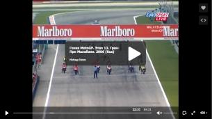 Тринадцатый этап MotoGP 2006: Гран-При Малайзии (RUS)