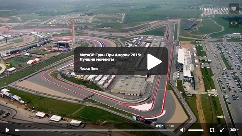 MotoGP Гран-При Америк 2015: Лучшие моменты