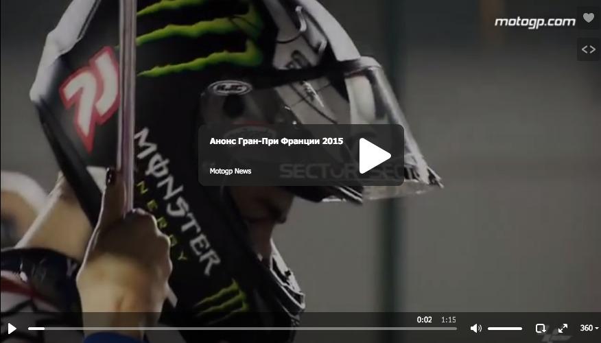 Анонс Гран-При Франции 2015