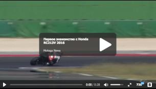 Видео: Первое знакомство с Honda RC213V 2016