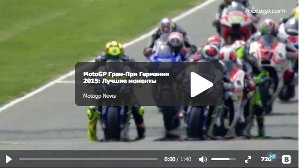 MotoGP Гран-При Германии 2015: Лучшие моменты