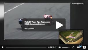 MotoGP Гран-При Германии 2015: Анализ обгонов
