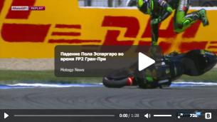 Видео падения Пола Эспаргаро во время второй практики MotoGP Гран-При Индианаполиса