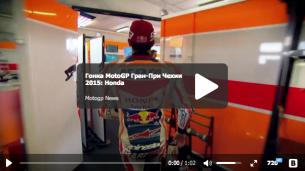 Гонка MotoGP Гран-При Чехии 2015: Honda