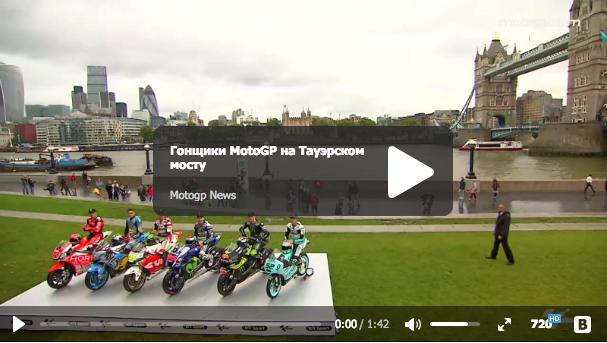 Видео: Гонщики MotoGP на Тауэрском мосту