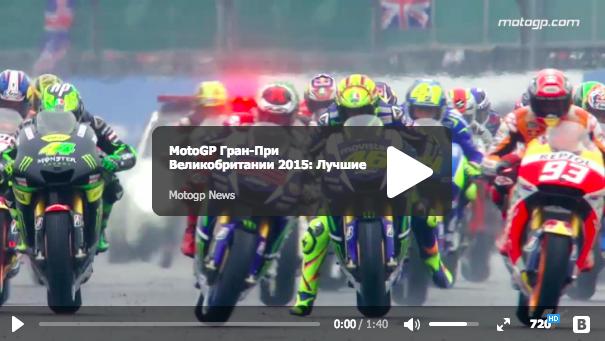 MotoGP Гран-При Великобритании 2015: Лучшие моменты