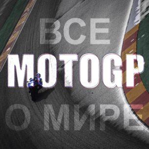 Все о мире MotoGP