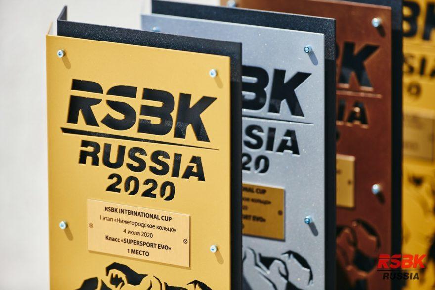 Награды RSBK