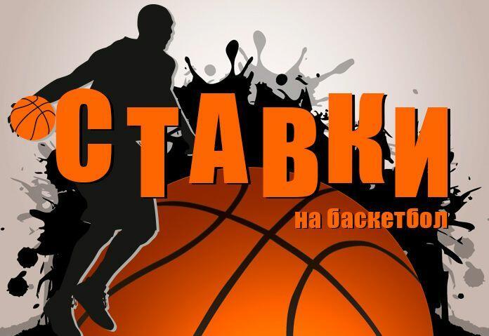 Какие ставки на баскетбол принимают букмекерские конторы
