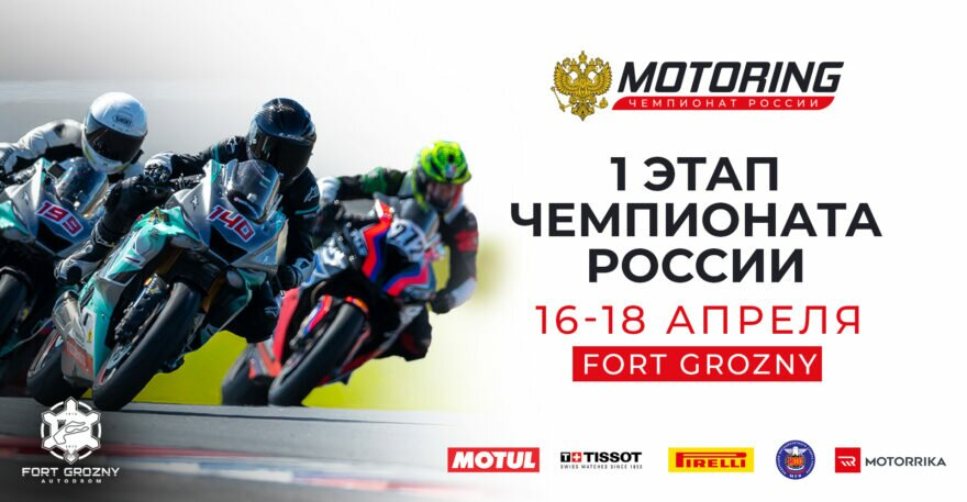 MotoRing в Грозном